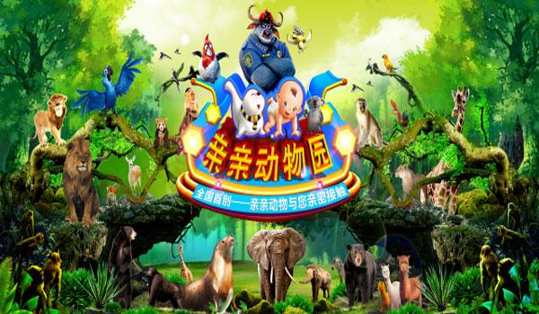 隐贤山庄动物园